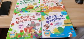 宝宝的第一套专注力训练图画书【全四册】