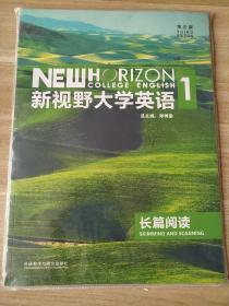 新视野大学英语1(长篇阅读第三版)郑树棠 9787513559836