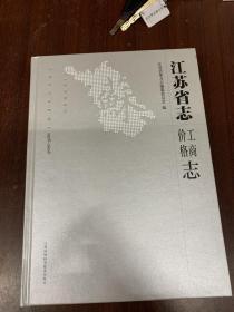 江苏省志 工商价格志 (1978-2008)