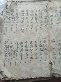 陈景云写本