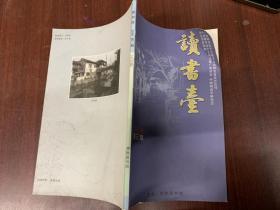 读书台 2018 3
