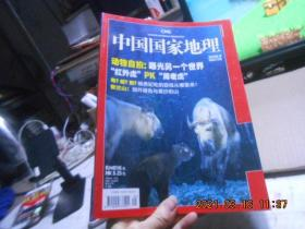 中国国家地理   2008【9】
