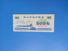 1989年武汉市地方粮票500克 五百克