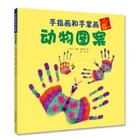 手指画和手掌画:动物图案