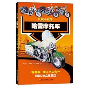 机械小能手:哈雷摩托车(科普书、手工书二合一)