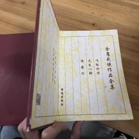 金庸武侠作品全集