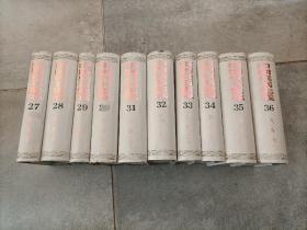 """1989年《武备志》精装护封全10册,""""中国兵书集成 第27~36册"""",解放军出版社一版一印私藏品不错。"""