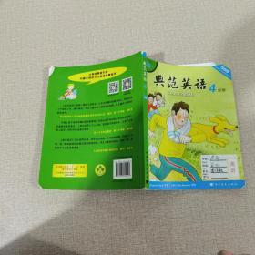 典范英语4 新版 (4b)