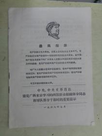 中央、中央文革首长接见广西来京学习的两派群众组织部分同志和军队部分干部时的重要指示