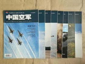 中国空军(2012年共8期合售)