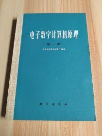 电子数字计算机原理第一册