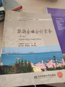 旅游企业会计实务(第三版)
