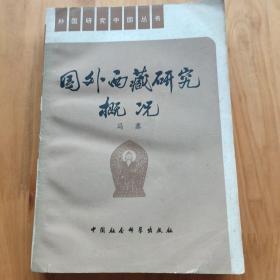 国外西藏研究概况(1949-1978)
