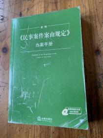 5506:新编《 名事案件案由规定》办案手册 1,有光盘