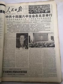 人民日报1996年10月11日  十四届六中全会在北京举行