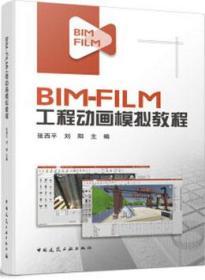 BIM-FILM工程动画模拟教程 9787112258345 张西平 刘阳 中国建筑工业出版社 蓝图建筑书店