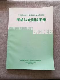 全国勘察设计注册环保工程师资格考核认定测试手册