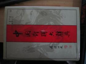 中国对联大辞典  精装  (正版现货 一版一印)