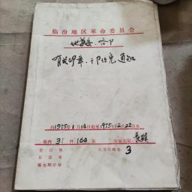 临汾地区革命委员会