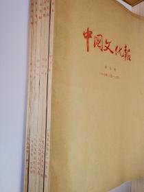 中国文化报:1999年1月一12月(全年共6本合订本合售)