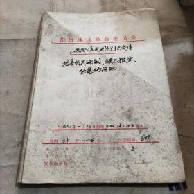 山西省临汾地区卫生局文件