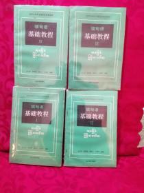 缅甸语 1-4 /汪大年等编著 北京大学出版社