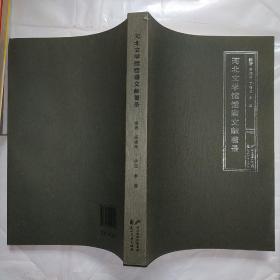 河北文学馆馆藏文献著录