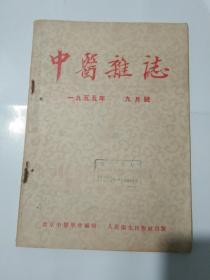 中醫雜志1955年 9月號