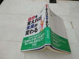 日文原版  自分未来
