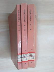 中国共产党历史:《第一册(1919年5月-1937年7月)》《第二册(1937年7月~1949年9月)》《第三册(1949年10月-1956年12月)》  共3本合售