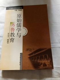 原始儒学与齐鲁教育