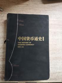 中国货币通史:第二卷 有割口不影响内容