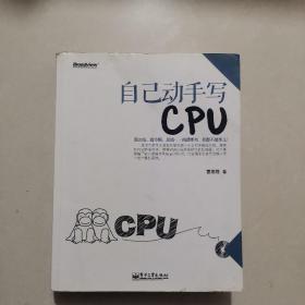 自己动手写CPU:教您从第一行代码开始,实现一款处理器!酒泉卫星发射中心资深电子工程师作品,以造卫星的态度写的书,中国人自己写的CPU!你值得拥有!