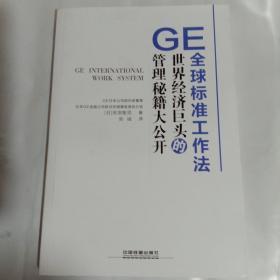 GE全球标准工作法