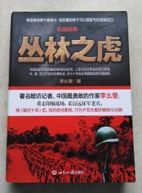 抗战纪实:丛林之虎:中国远征军抗战纪实史诗(作者签名钤印本)