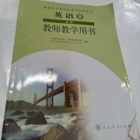 普通高中课程标准实验教科书英语8选修教师教学用 书
