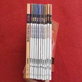 爱乐2001年【1---12期全套】1,2合刊