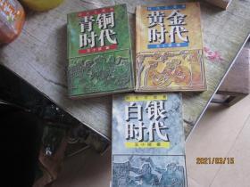 王小波作品系列 黄金时代 白银时代、 青铜时代 三本合售