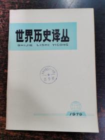 世界历史译丛(1979年2月10日出版)