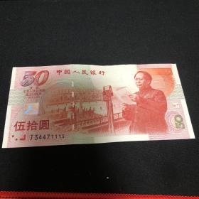 庆祝中华人民共和国成立50周年【建国五十周年50元纪念钞】J34471113实物拍图】