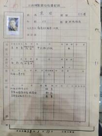 江西心远中学毕业的熊骥先生在江西省(裕民)银行供职资料(原照)