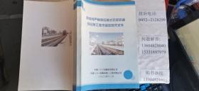 滨绥线严寒地区板式无砟轨道综合施工技术监定技术文件  大16开本  包快递费