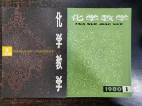 化学教学: 1979年1期创刊号, 1980年1期(两本合售)