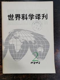 世界科学译刊 1979 2
