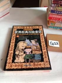 世界经典历险童话(1)