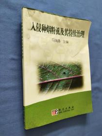 入侵种烟粉虱及其持续治理   书上半部分受潮有霉迹水印