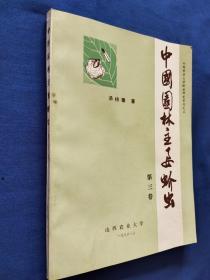 中国园林主要蚧虫第三卷