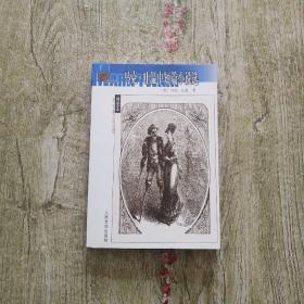 马克·吐温中短篇小说选