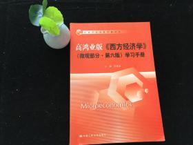 经济学经典教材辅导书:高鸿业版《西方经济学》(微观部分·第六版)学习手册
