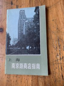 5507:上海南京路商店指南